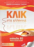 Klik sta Ellinika B2 - Book and 2 CDs - Click on Greek B2