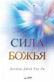 Сила Божья: The Power of God(Russian Edition)