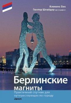 Highlights in Berlin (russische Ausgabe)