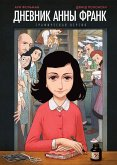 Anne Frank (eBook, ePUB)