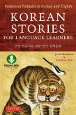 Korean Stories For Language Learners (eBook, ePUB)