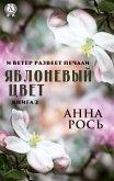 Apple Blossom (Book 2) (eBook, ePUB)