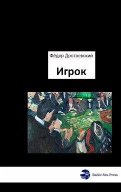 Igrok - Der Spieler