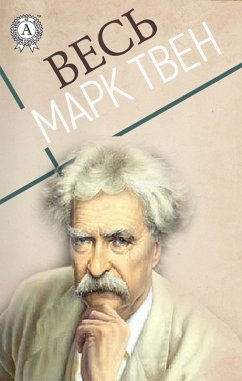 All Mark Twain (eBook, ePUB)