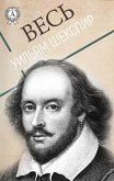 All William Shakespeare (eBook, ePUB)
