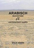 Arabisch Buchstabe lam und Griechisch lambda