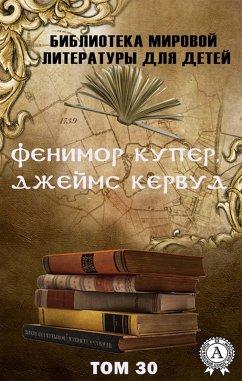 Fenimore Cooper, James Curwood. Volume 30 (World Literature Library for Children) (eBook, ePUB) - Curwood, James; Cooper, James Fenimore
