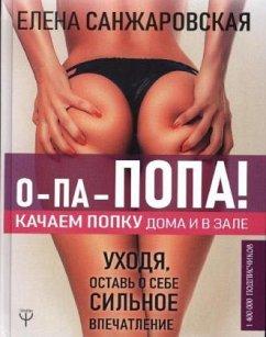 O-pa-popa! Kachaem Popku doma i v zale - Sanzharovskaja, Elena