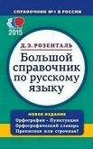 Bol'shoj spravochnik po russkomu jazyku: Orfografija. Punktuacija. Orfograficheskij slovar. Propisnaja/strochnaja?