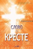 Слово о Кресте: The Message of the Cross (Russian Edition)
