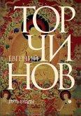 Путь Будды: Словарь