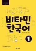 Vitamin Korean 1 (A1) (englische Ausgabe). Kurs- und Übungsbuch + MP3 CD