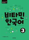 Vitamin Korean 3 (B1) (englische Ausgabe). Kurs- und Übungsbuch + MP3 CD