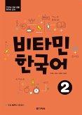 Vitamin Korean 2 (A2) (englische Ausgabe). Kurs- und Übungsbuch + MP3 CD