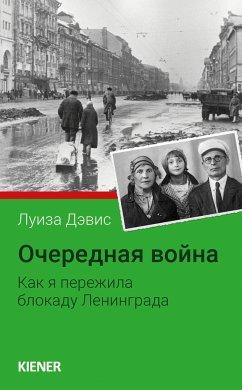Just Another War (in russischer Sprache) - Davies, Luise