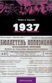 Gab es eine Alternative? / 1937 - Jahr des Terrors (eBook, PDF)