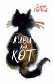 Живи как кот (How to Live Like Your Cat) (eBook, ePUB)
