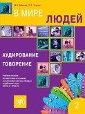W mirje ljudej, In unserer Welt 2 (B2-C1), Hörverständnis und Sprechen. Kurs- und Übungsbuch + Audios online