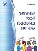 Sowremennyj russkij retschewoj etiket w kartinkach, Sprachkonventionen des modernen russischen in Bildern (A1). Übungsbuch