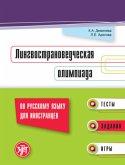 Lingwostranowedtscheskaja Olimpiada, Landeskunde-, Sprach- und Kulturquiz, Tests, Übungen und Spiele (A1-C2). Übungsbuch