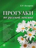 Progulki po russkoj leksike, Spaziergänge durch den russischen Wortschatz (A2-C1). Übungsbuch