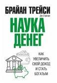 Наука денег (The Science of Money) (eBook, ePUB)