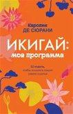 Икигай: моя программа (MON PROGRAMME IKIGAI) (eBook, ePUB)