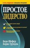 Простое лидерство (Leading Simple) (eBook, ePUB)