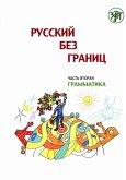 Russisch ohne Grenzen 1 für den HSU, Teil 2 Grammatik (13-16 Jahre). Kurs- und Übungsbuch