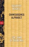 Chinesisches Alphabet (eBook, ePUB)