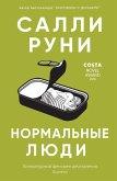 Normal People (eBook, ePUB)