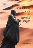 Chinese Buddhism and Traditional Culture (Hindi Edition)