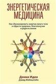 Энергетическая медицина (Energy Medicine) (eBook, ePUB)