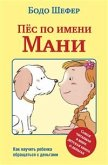 Пёс по имени Мани (Ein Hund Namens Money) (eBook, ePUB)