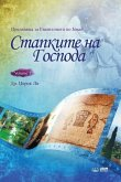 Стапките на Господа I(Macedonian)