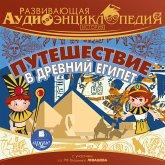 Istoriya: Puteshestvie v drevnij Egipet (MP3-Download)