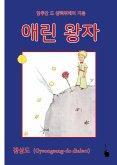 Der kleine Prinz (koreanisch)