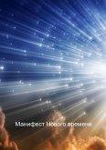 Манифест Нового времени (eBook, ePUB)