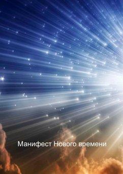 Манифест Нового времени (eBook, ePUB) - Poleev, Andrej