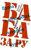 Babaza ru