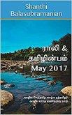 Rali & Thamizh Inbam - May 2017 (eBook, ePUB)