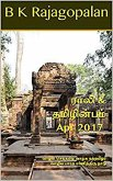 Rali & Thamizh Inbam - Apr 2017 (eBook, ePUB)