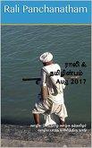 Rali & Thamizh Inbam - Aug 2017 (eBook, ePUB)