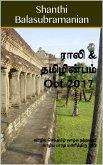 Rali & Thamizh Inbam - Oct 2017 (eBook, ePUB)