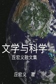 Literature and Science - Simplified Chinese Edition