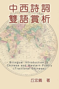 Bilingual Introduction to Chinese and Western Poetry (Traditional Chinese) - Hong-Yee Chiu; ¿¿¿