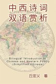 Bilingual Introduction to Chinese and Western Poetry (Simplified Chinese)