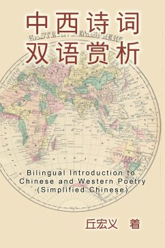 Bilingual Introduction to Chinese and Western Poetry (Simplified Chinese) - Hong-Yee Chiu; ¿¿¿