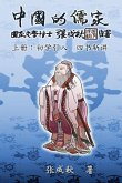 Confucian of China - The Introduction of Four Books - Part One (Simplified Chinese Edition)