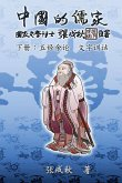 Confucian of China - The Supplement and Linguistics of Five Classics - Part Three (Simplified Chinese Edition)